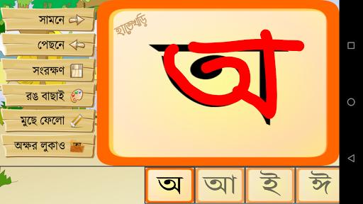 u09b9u09beu09a4u09c7 u0996u09dcu09bf (Bangla Alphabet)  screenshots EasyGameCheats.pro 5