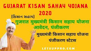 Gujarat Kisan Sahay Yojana