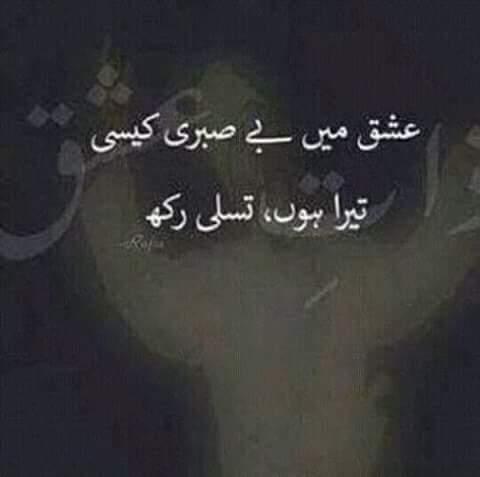 FB IMG 1472990451734 - ~ Mohabbat Aik Shair ~ 16 April 2018