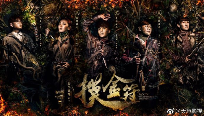 Mo Jin: The Adventure of Discovery China Drama