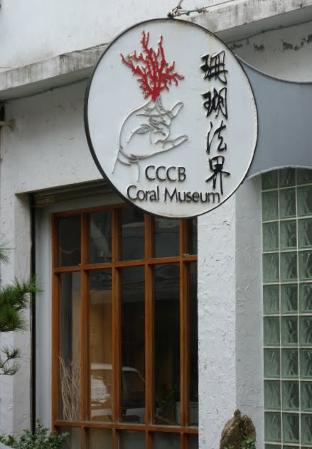 Musée du corail Su Ao
