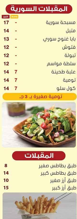 منيو مطعم ليالي الشام 4