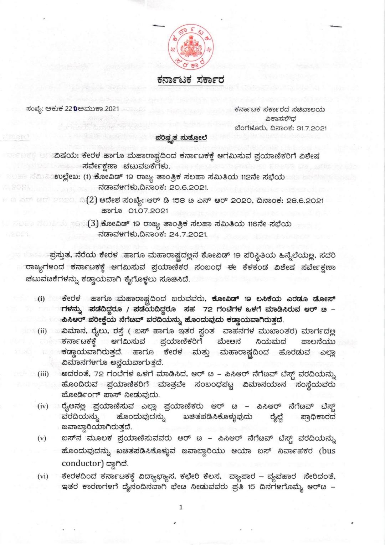 Special surveillance activities for travelers arriving from Kerala and Maharashtra to Karnataka