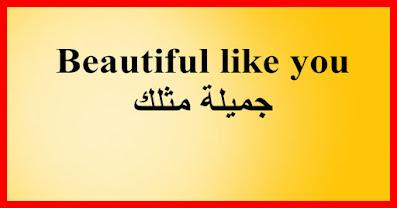Beautiful like you جميلة مثلك
