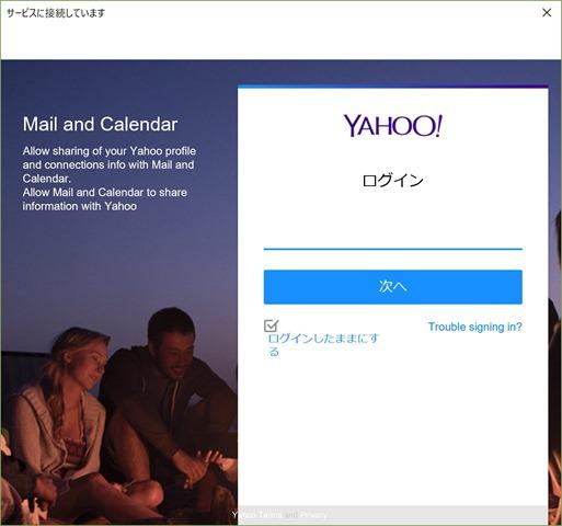 Yahoo! ログイン