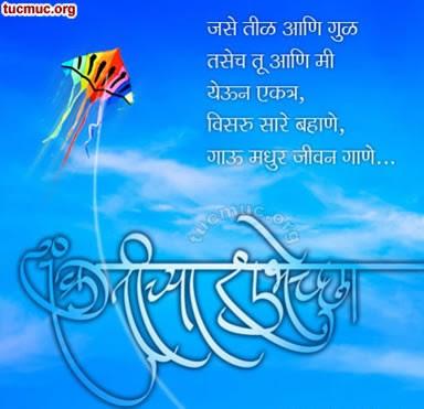 Sankranti Chi Hardik Shubhechha Graphics