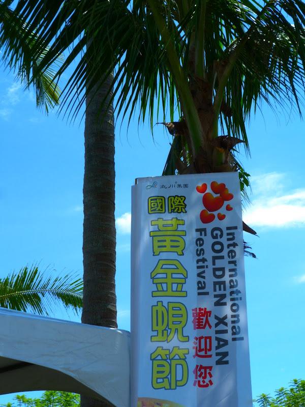 Hualien County Liyu lake J 3 - xxx%2B022.JPG