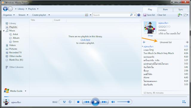 แปลง MP3 เป็น Audio CD ง่ายๆด้วย Windows Media Player Audiocd04