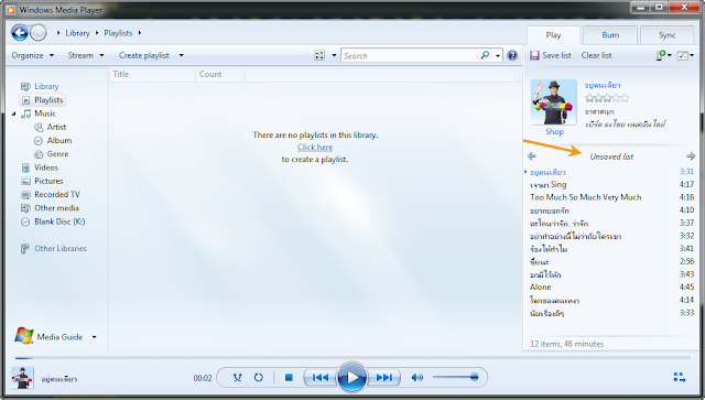 audio - แปลง MP3 เป็น Audio CD ง่ายๆด้วย Windows Media Player Audiocd04