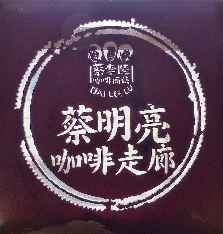Taipei Zhong Shan Hall et Ximending - P1020724.JPG