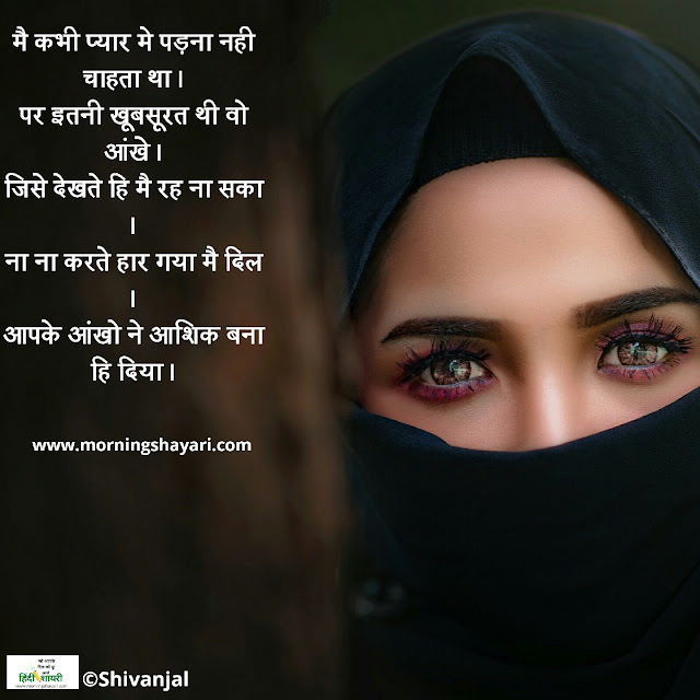 khoobsoorat, ankhein,eyes, nayan, netra , shayari beautiful lines on eyes, pyari ankhein