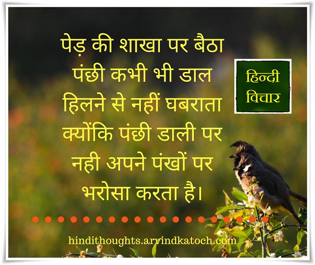 Inspirational Hindi Thoughts