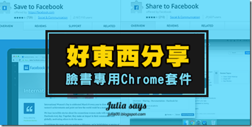 chromeextensionforfb01