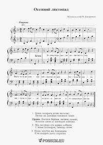 """Песня """"Осенний листопад"""" М.  Дорофеевой: ноты"""