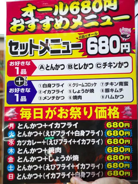 オール680円のセットメニュー。日替りは「毎日お祭り価格」と書かれてる