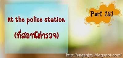 บทสนทนาภาษาอังกฤษ At the police station (ที่สถานีตำรวจ)