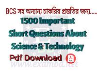বিজ্ঞান ও প্রযুক্তি বিষয়ে ১৫০০ গুরুত্বপূর্ণ প্রশ্নোত্তর-PDF