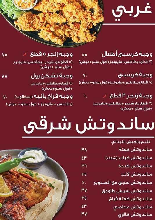 منيو مطعم ابن الشام 5