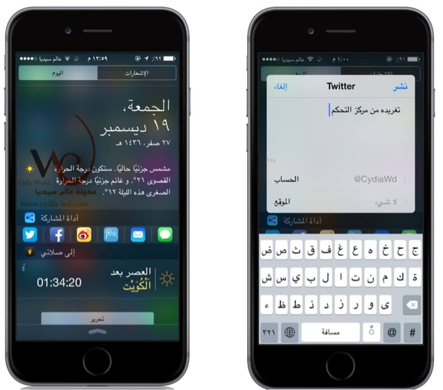 Cydia Share widget for ios 8