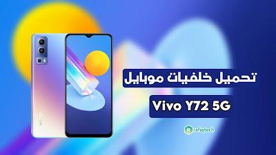 تحميل خلفيات موبايل فيفو Vivo Y72 5G  بجودة عالية الدقة 