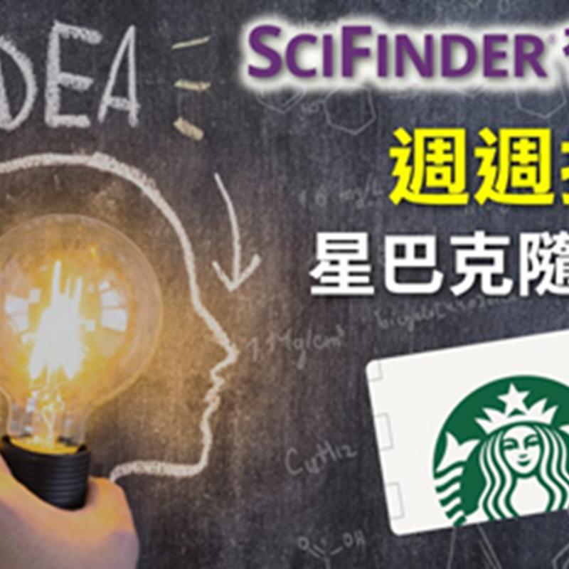 SciFinder有獎徵答 #週週抽星巴克隨行卡喔