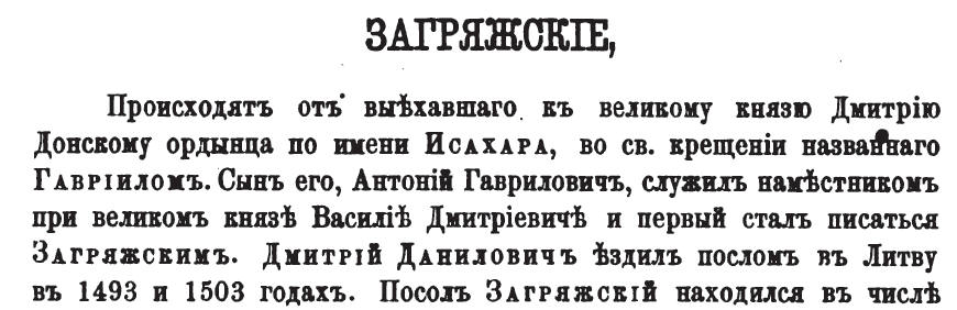 Как русские князья из татар вышли 8