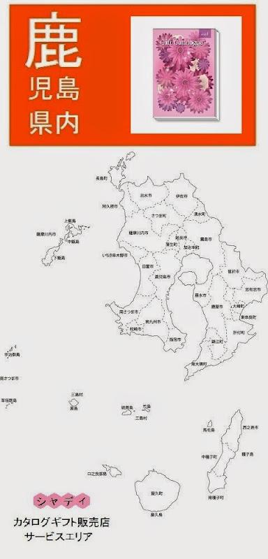 鹿児島県内のシャディカタログギフト販売店情報・記事概要の画像