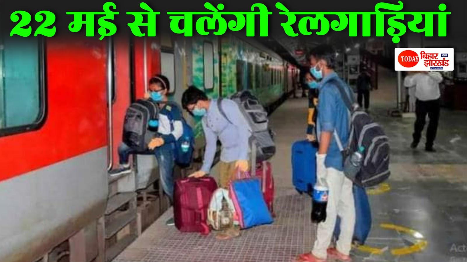 रेलवे का बड़ा ऐलान, स्पेशल ट्रेनों के बाद अब मेल, एक्सप्रेस ट्रेनों का भी संचालन; वेटिंग टिकटों की होगी बुकिंग