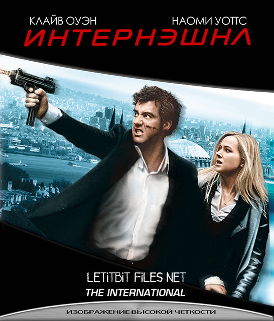 Интернэшнл / The International (2009) BD Remux + BDRip 1080p / 720p + BDRip + HDRip