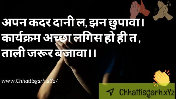 Apan Kadar Daanee La, Jhan Chhupaava. Kaaryakram Achchha Lagis Ho Hee Ta , Taalee Jaroor Bajaava..👏 👏 👏 👏