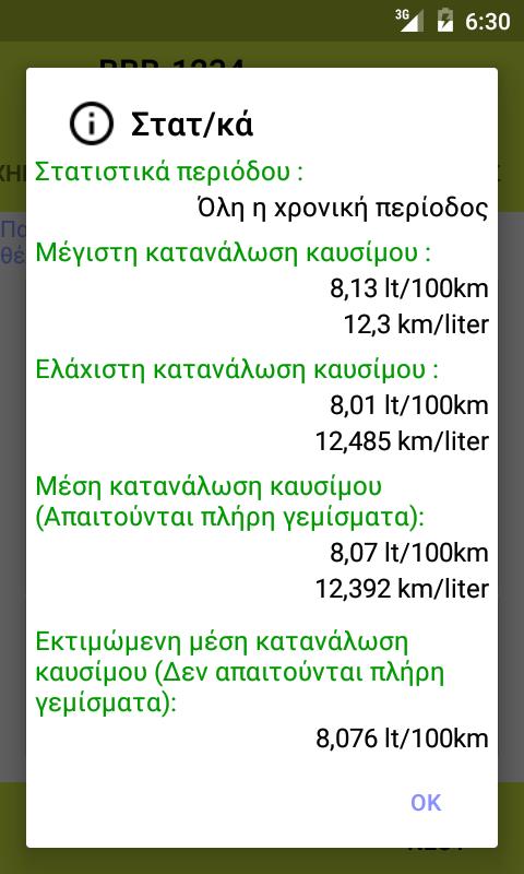 Control My Car - στιγμιότυπο οθόνης