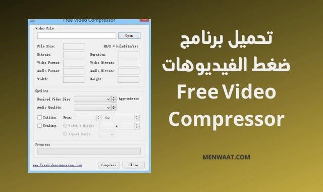 تحميل برنامج Free Video Compressor لضغط الفيديوهات مجانا