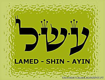 LAMED SHIN AYIN