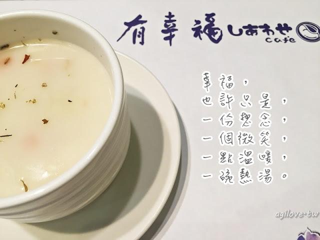 有幸福Cafe1.JPG