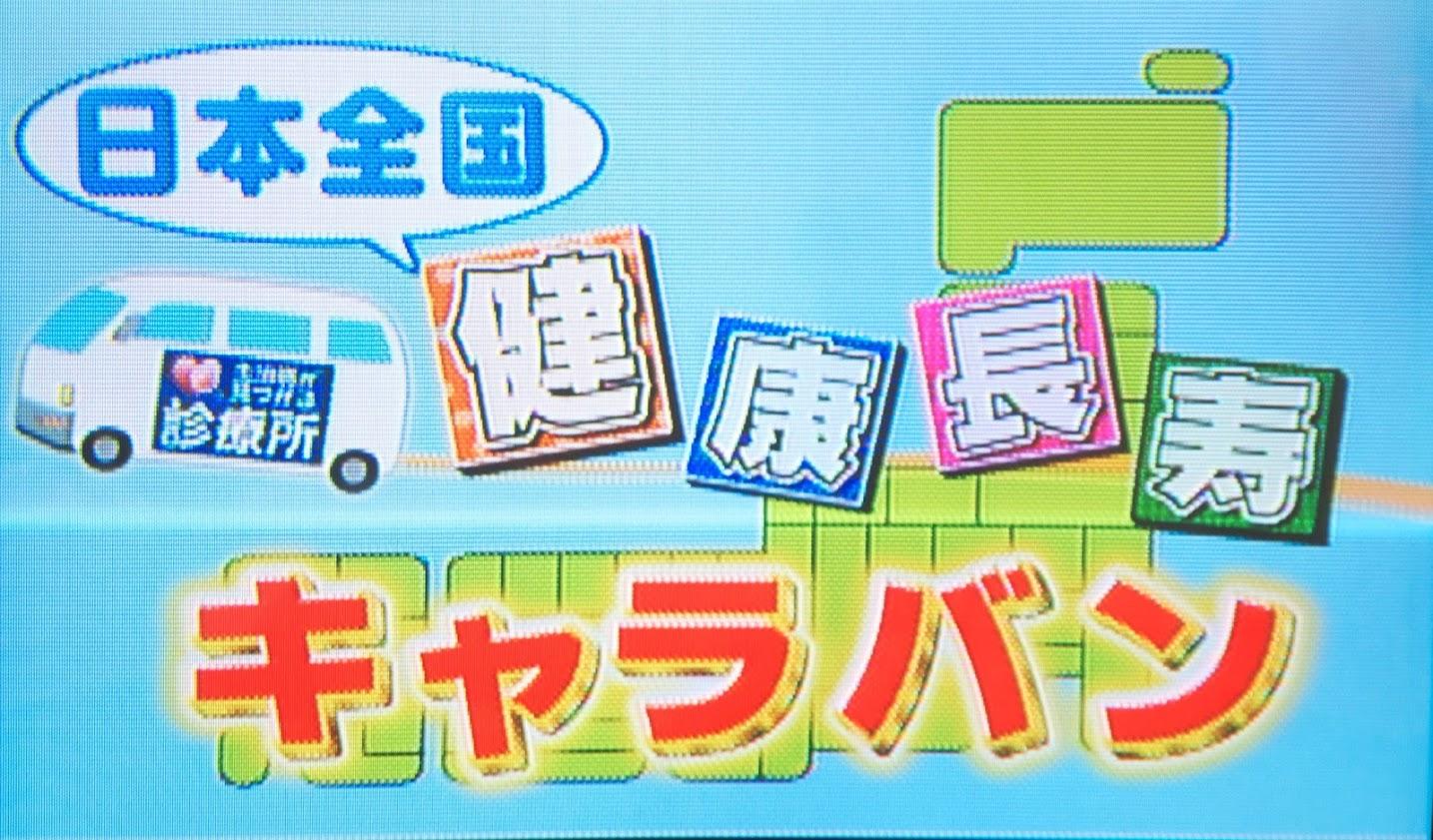 黒千石大豆が全国放送「主治医が見つかる診療所」(テレビ東京系列・2015年1月5日)に登場!