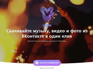 Vrit.me скачать музыку, видео и фото вконтакте