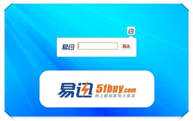 51buy(icson) 易迅网 购物搜索