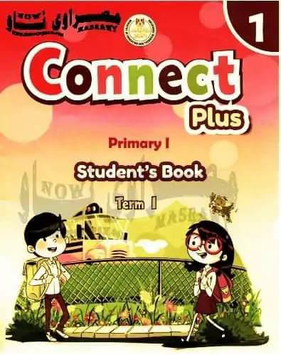كتاب كونكت بلس للصف الاول الابتدائى الترم الأول منهج 2020-2021