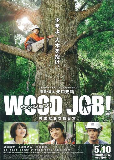 Wood Job - Công Việc Trong Rừng (2014)