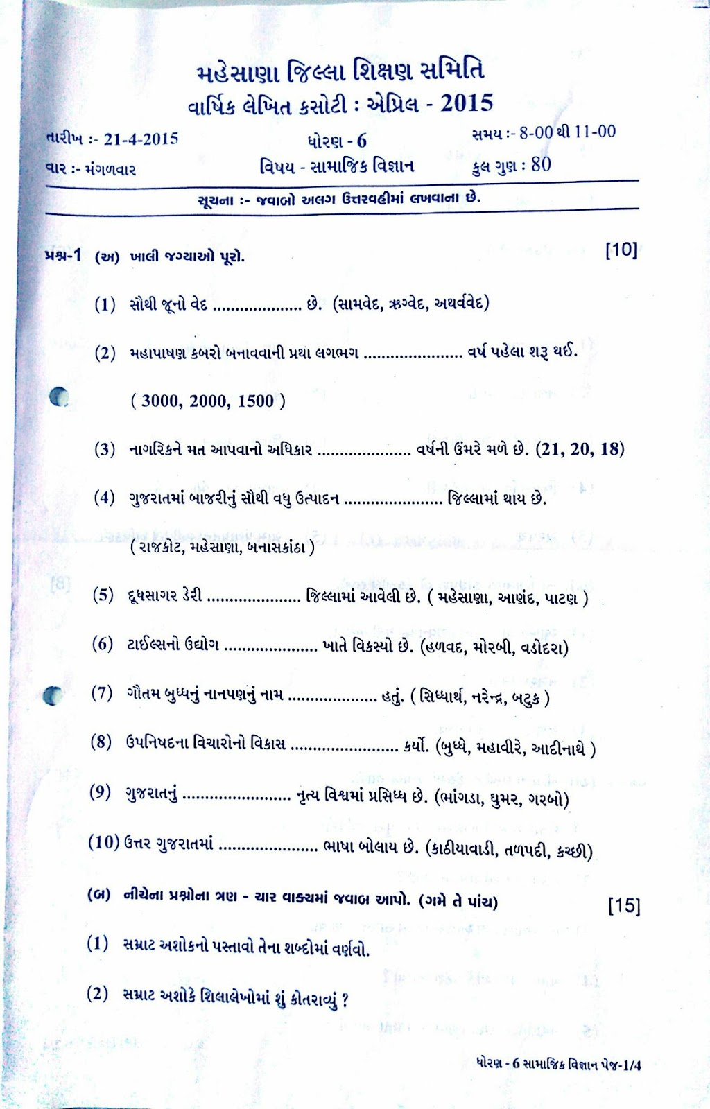 Jigar Prajapatispot Education Material Hub Varshik Exam Paper Social Science