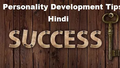 Personality Development  के लिये अति आवश्यक Tips एक बार जरुर देखे -