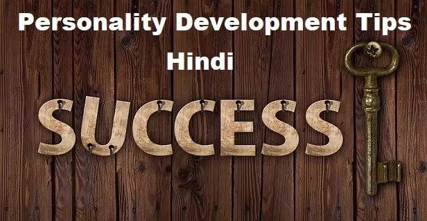 personality development tips in hindi
