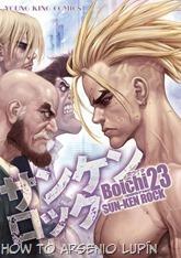 Sun-Ken Rock - Vol.23 (1)