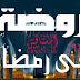 الدرس التاسع من سلسله روضه المشتاقين في رمضان