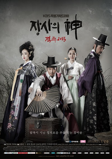 The Merchant: Gaekju (2015)