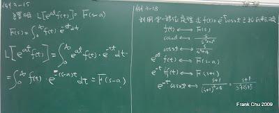例3-15, 3-18:第一移位定理的證明及應用