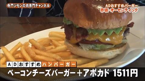寺門ジモンの肉専門チャンネル #35 オーセンティック-10177.jpg