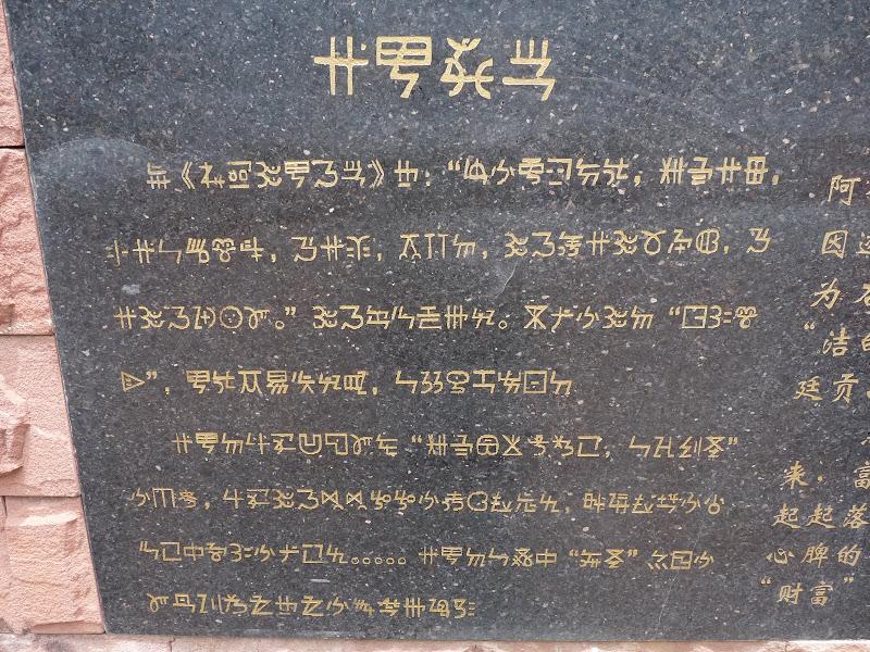 Chine . Yunnan   HEI JING  (ancienne capitale du sel) - P1260550.JPG