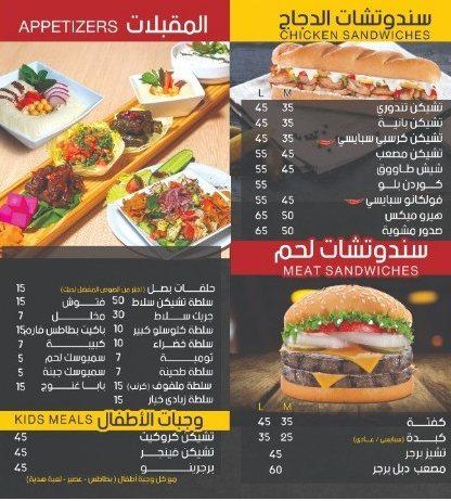 اسعار مطعم مصعب