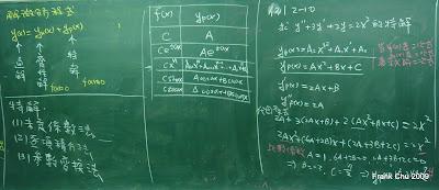 2-6節解微分方程式的特解-未定係數法和例2-10